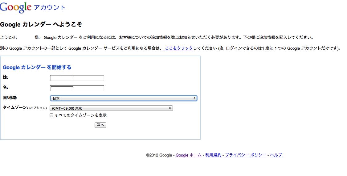スクリーンショット 2012-06-01 13.52.21.png